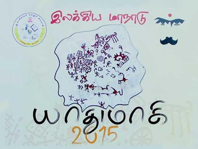 Yaadhumaagi-fi