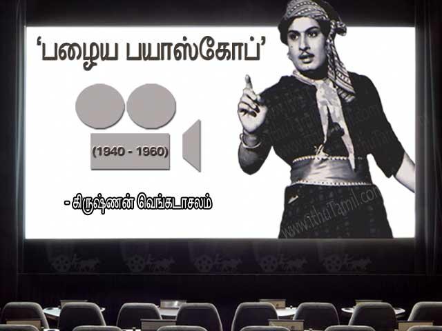 Tamil-Bioscope fi