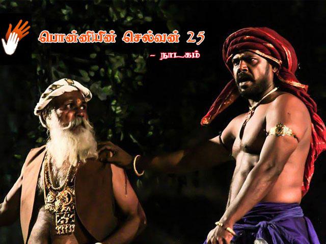 Ponniyin-Selvan-Drama-fi