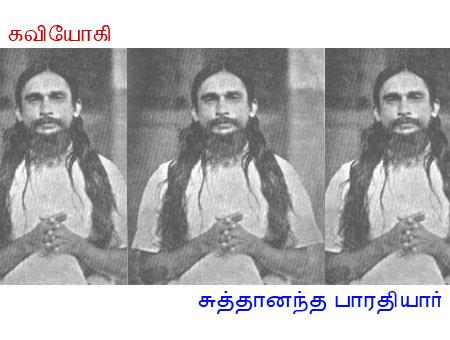 Suthaanandha-Bharathiyar