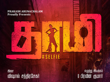 Thaami-Movie-First-Look-fi