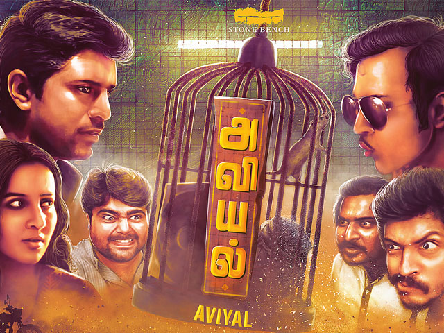 Aviyal-teaser-fi