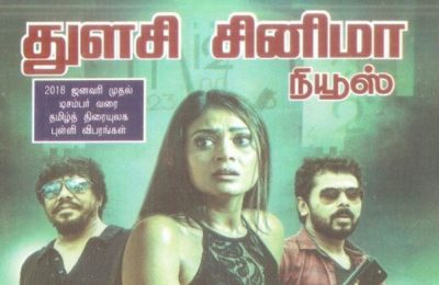 thulasi-cinema-news