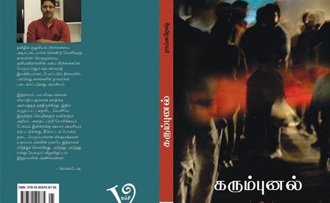 Karum-punal-review