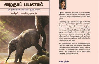 Ezhutha-Payanam-review