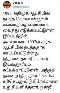 Karnan---Udhayanidhi