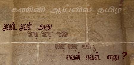 Kanini Thamizh 04