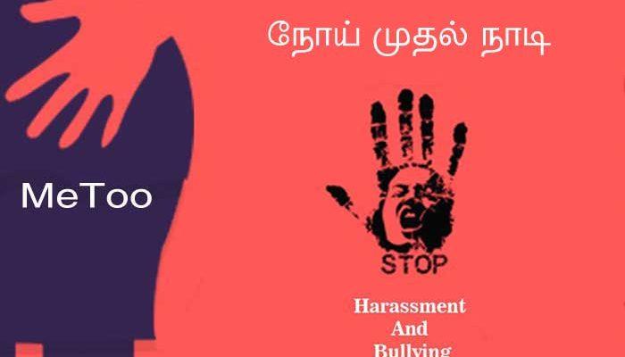 Stop - Me Too India