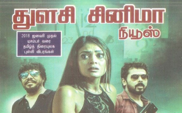 thulasi-cinema-news