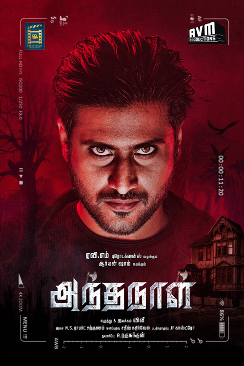 Antha-Naal-First-Look-
